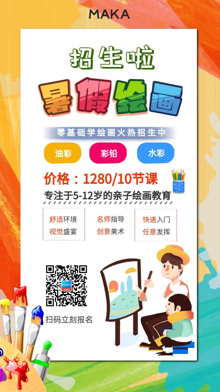 暑假绘画课招生推广亲子绘画DIY手机海报