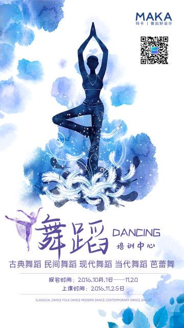 简约清新蓝色水彩舞蹈培训招生街舞拉丁舞现代舞大学舞蹈社团招新宣传海报