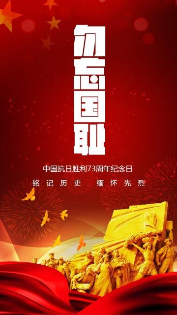 中国抗日战争胜利纪念日