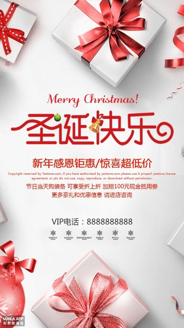 圣诞节手绘POP促销海报