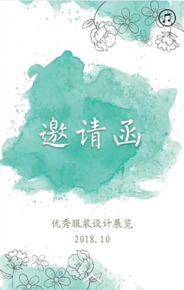 邀请函 展览 展会 发布会 通用 清新 水彩 手绘
