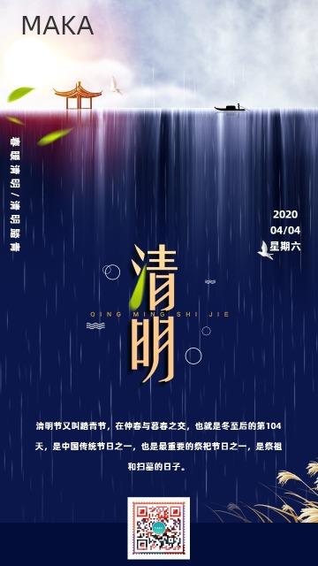 创意简约大气清明节节日宣传海报
