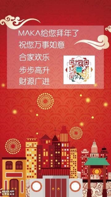 喜庆新年/祝福海报/企业个人通用/简约大气/红色系