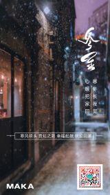 24节气冬至宣传海报