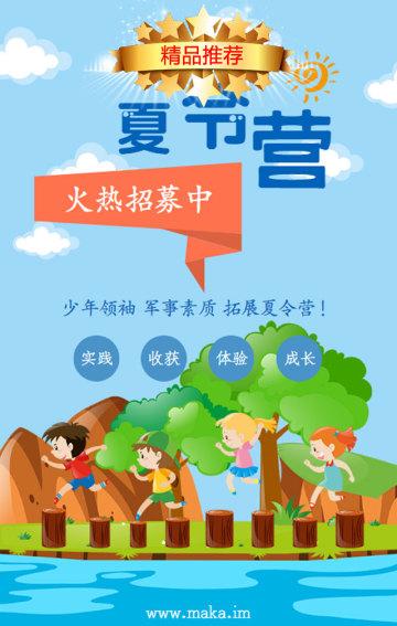 暑期假期夏令营兴趣班技能培训招生