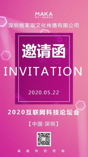 商务科技紫红色企业通用活动会议邀请函手机版海报