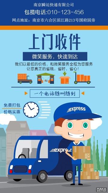 快递物流货运运输货运上门收件个人手机推广群里分享优惠活动