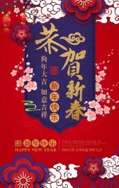 2018春节祝福贺卡/中国风新年祝福贺卡/企业个人祝福