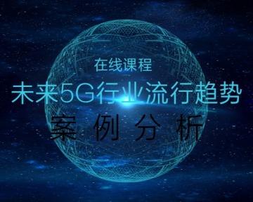 未来科技5G峰会小程序封面模板