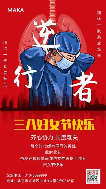 三八妇女节手绘致敬女性节日祝福海报