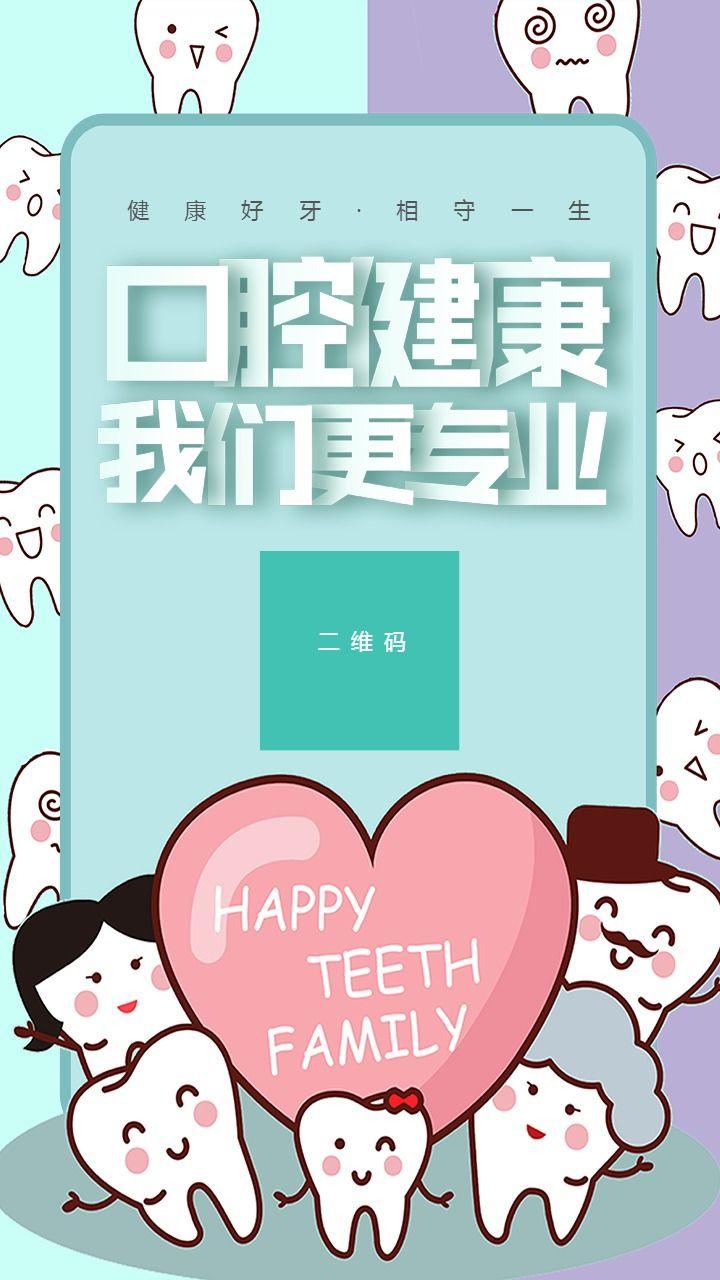 全国爱牙日 诊所优惠宣传 关爱牙齿