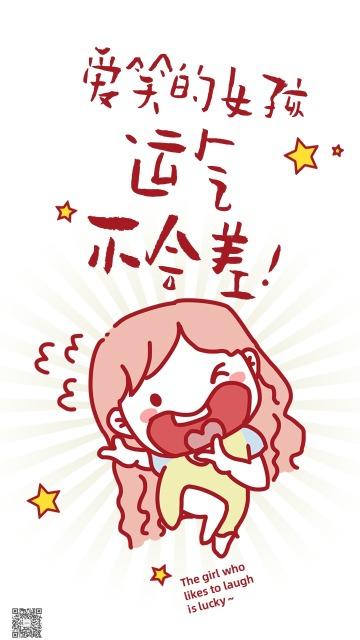 爱笑的女孩运气不会差 卡通手绘漫画风趣味日签 二次元女生正能量励志心情海报