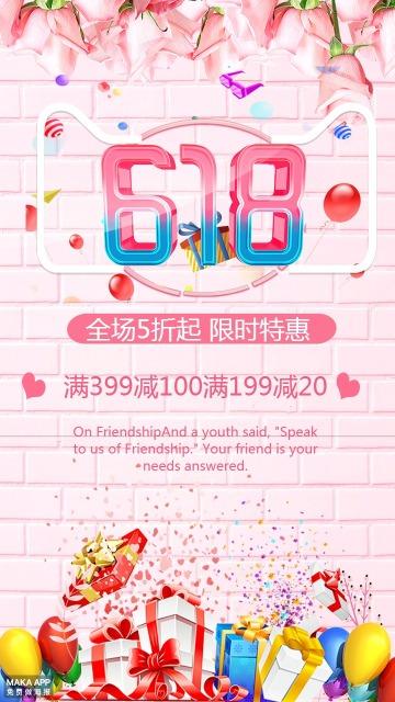 粉色时尚618购物狂欢节促销海报