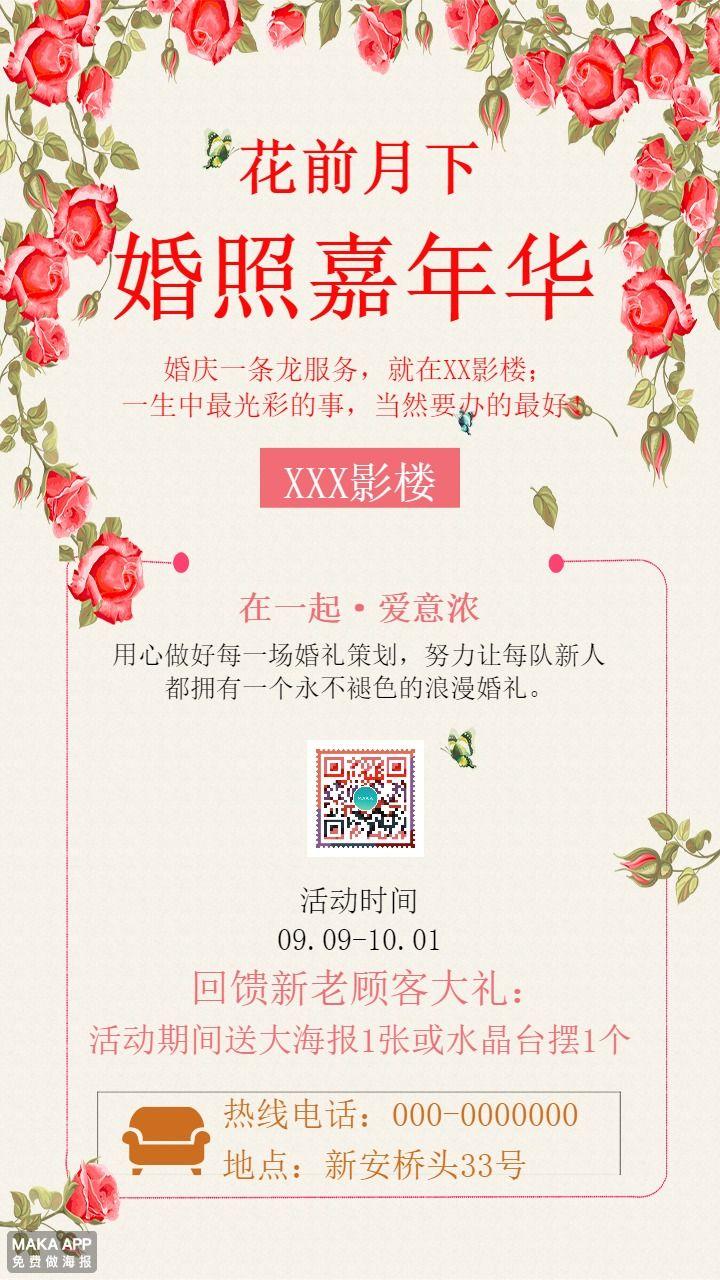 婚纱拍摄邀请函 婚礼策划宣传 婚纱照活动促销