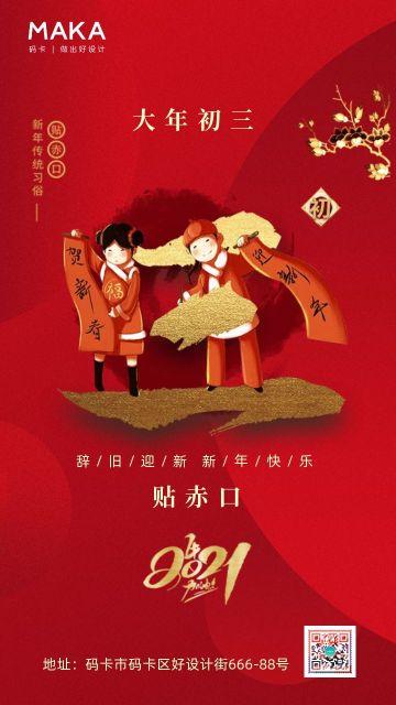红色高端大气中国风2021牛年大吉企业宣传海报