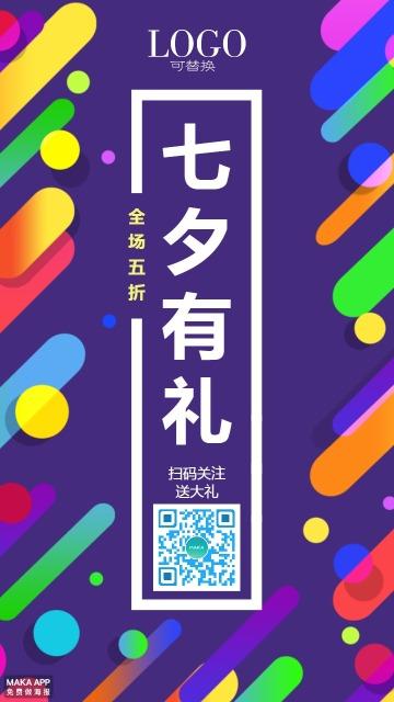 七夕情人节有礼促销节日推广活动促销全场打折夏日特卖紫色幻彩