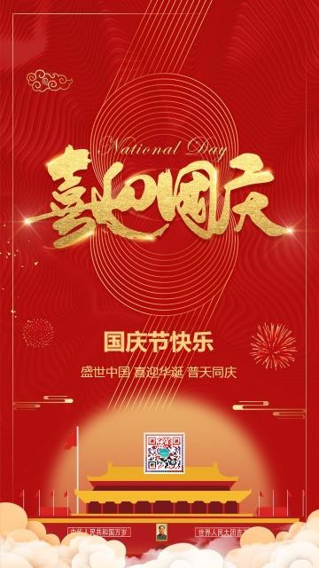 喜迎国庆国庆祝福国庆海报