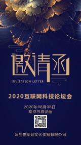 金色时尚年会会议年会企业活动邀请函手机版海报