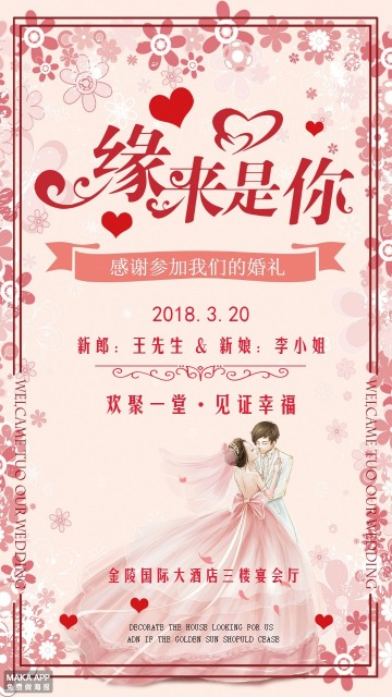婚礼结婚喜事邀请海报