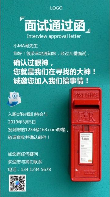 简约风企业HR通用招聘宣传企业内推宣传海报