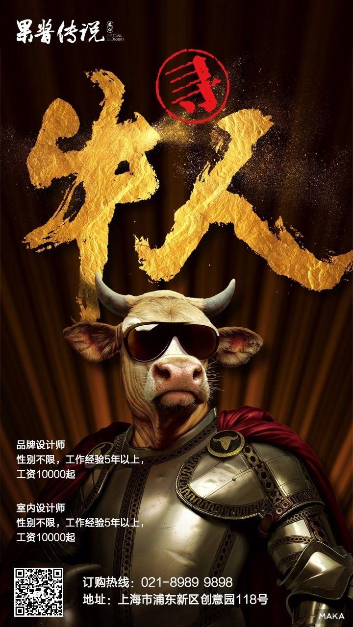 高端大气创意黑金企业公司牛人招聘推广海报