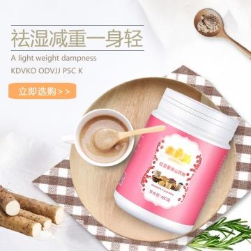清新简约百货零售五谷杂粮红豆薏米粉促销电商主图
