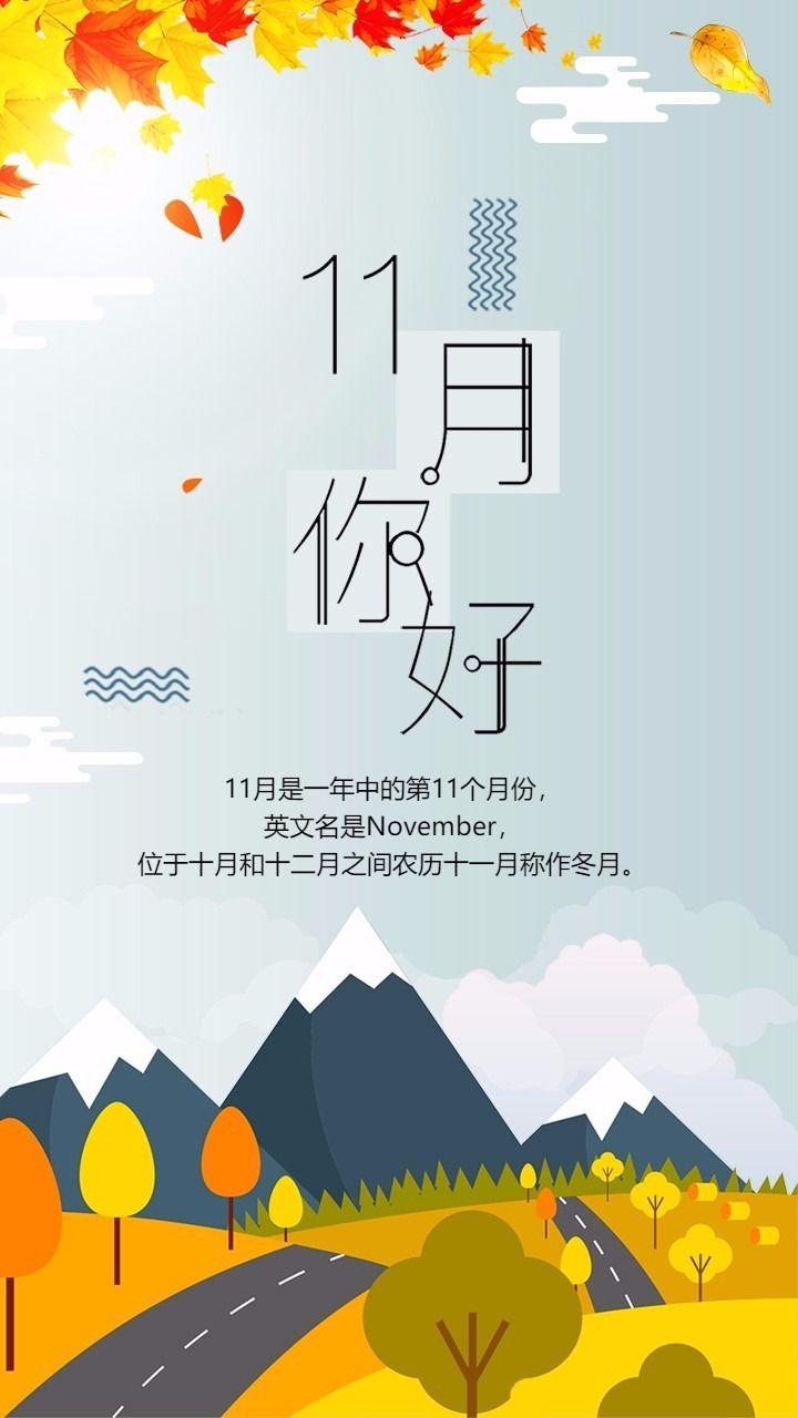 十一月你好 冬天你好 日签贺卡心灵鸡汤  励志语录早晚安手机配图创意海报