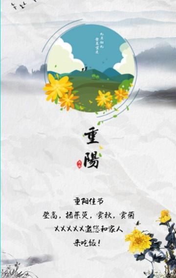 重阳佳节,XXX餐厅用最亲戚的特惠邀您用餐!
