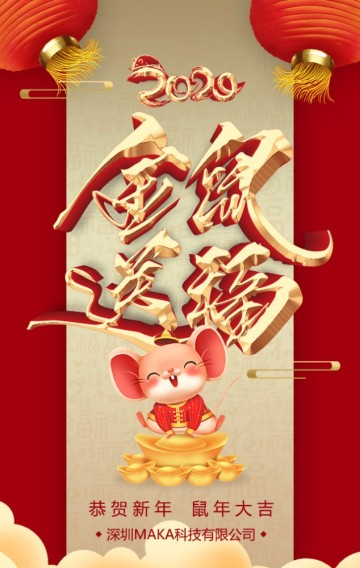 2020红金扁平简约新年鼠年春节祝福贺卡企业宣传H5