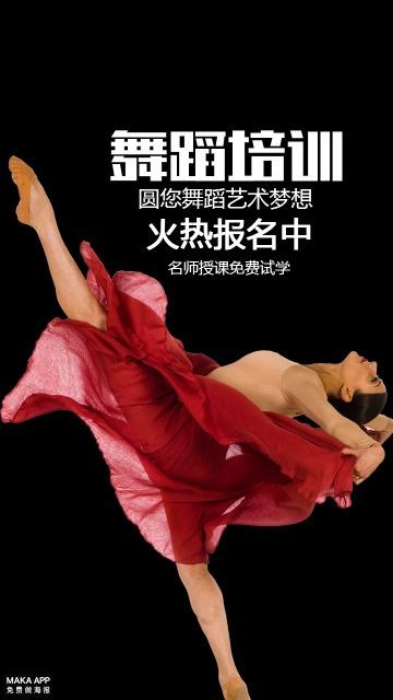 舞蹈艺术培训班招生宣传