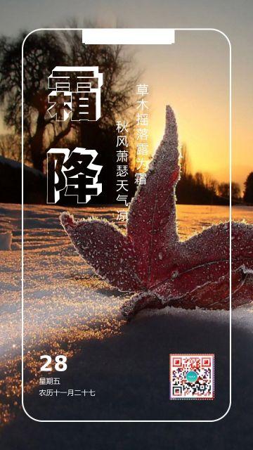 霜降冰霜红叶秋天日签