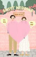 粉色治愈系清新卡通婚礼请柬