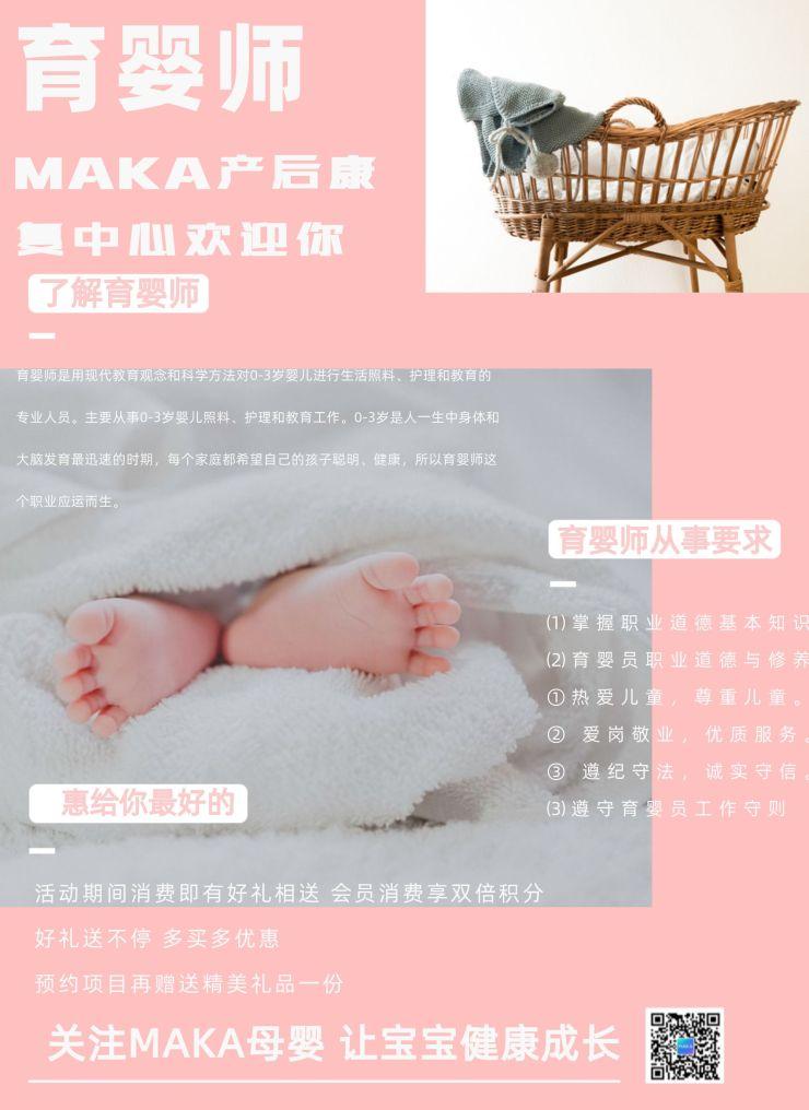 粉色时尚清新可爱简约风文章长图育婴师