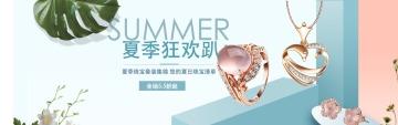 夏季狂欢时尚珠宝优惠集锦电商banner