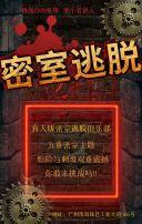 真人密室逃脱店铺推广/团建活动宣传/密室逃脱邀请函