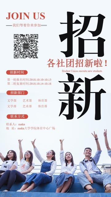 文艺小清新大学那些年社团招新校园社团宣传海报