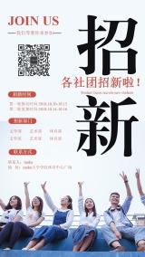 文艺小清新大学那些年社团招新校园招聘宣传海报