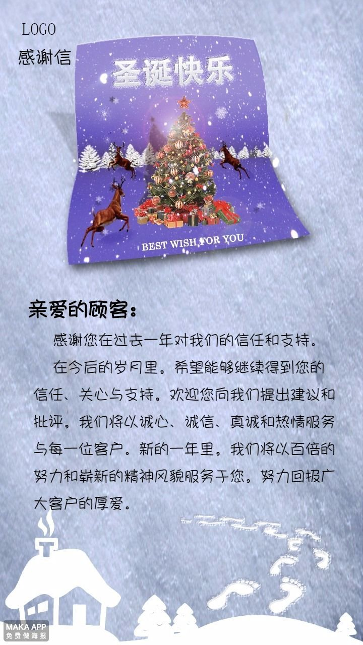 圣诞感谢信/祝福/贺卡