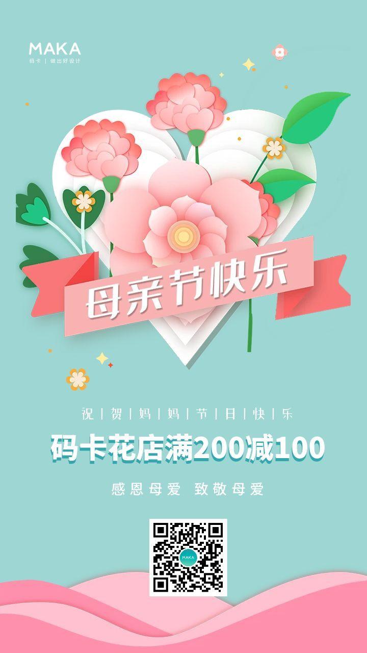 蓝色简约风格母亲节鲜花礼品促销海报