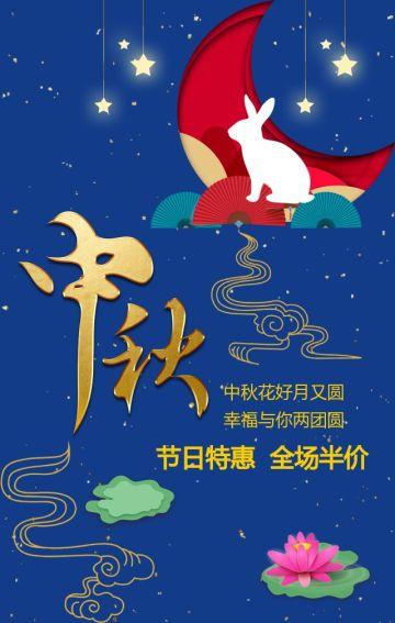 蓝色中国古风中秋节商家店铺促销活动宣传H5