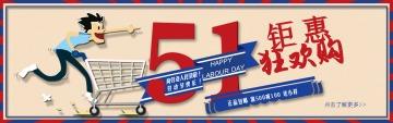 51劳动节卡通互联网各行业宣传促销电商banner