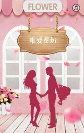 520情人节花店花艺促销推广宣传情人节平时通用