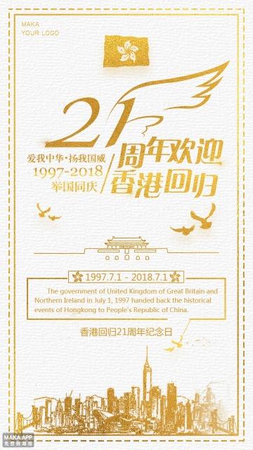 香港回归21周年纪念日 爱我中华·扬我国威