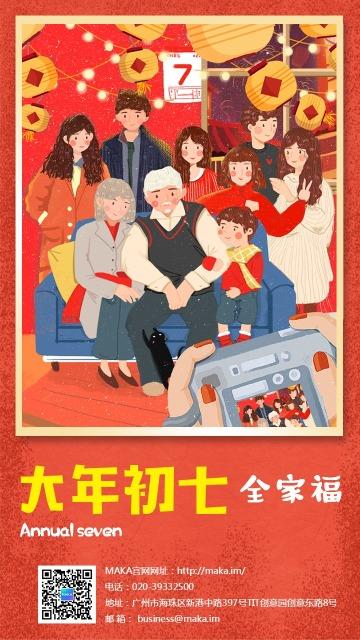 大年初七19春节习俗企业通用宣传海报