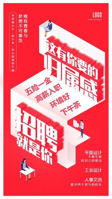 红色2.5D简约红色各企业公司校园招聘海报