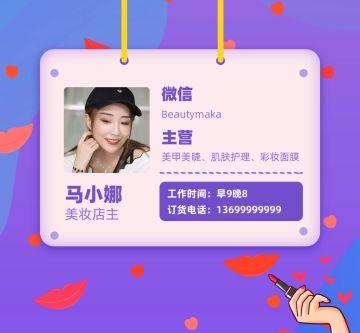 创意风紫色系美妆店主个人微信朋友圈推广图