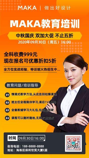 橙黄商务教育培训中秋国庆促销折扣宣传海报