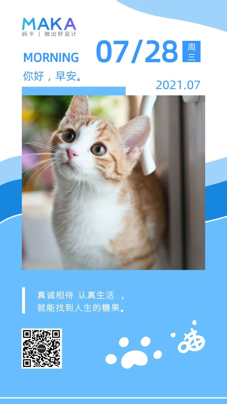 萌宠可爱风早安心情日签蓝色简约清新海报