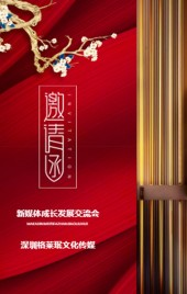 红色大气商务简约会议活动邀请函H5