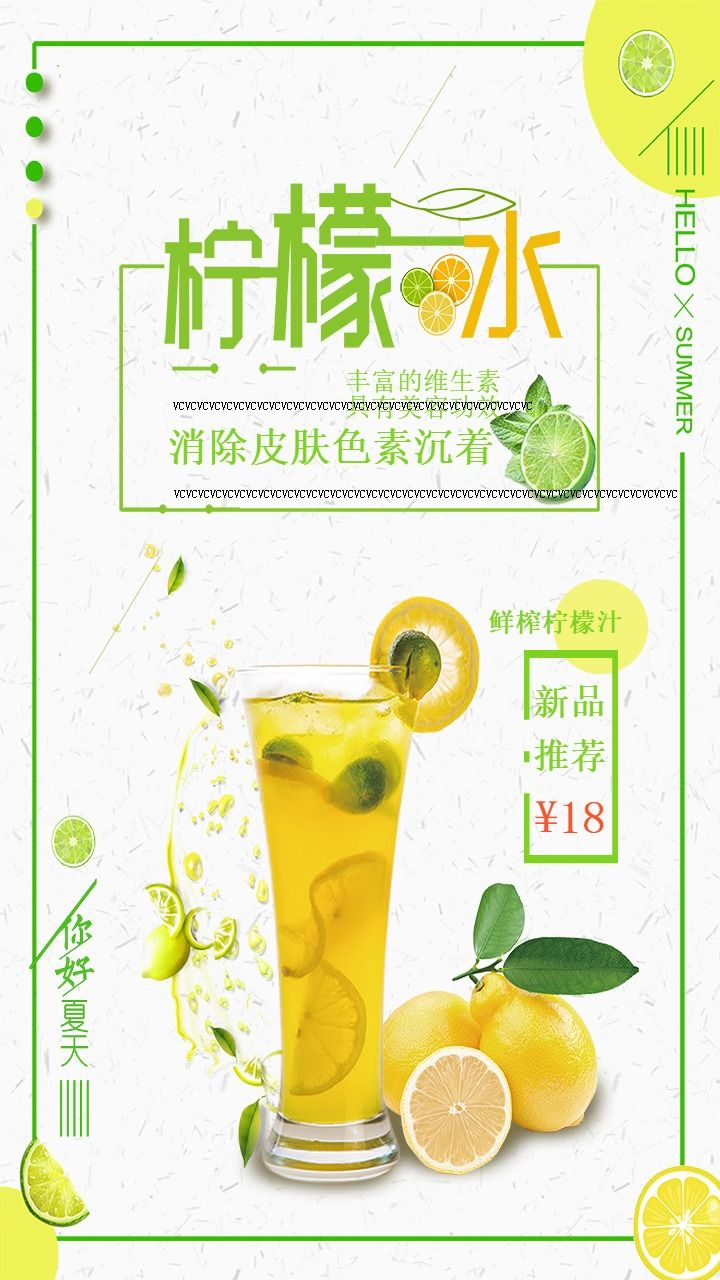 清新文艺餐饮饮品店新品上市宣传促销活动